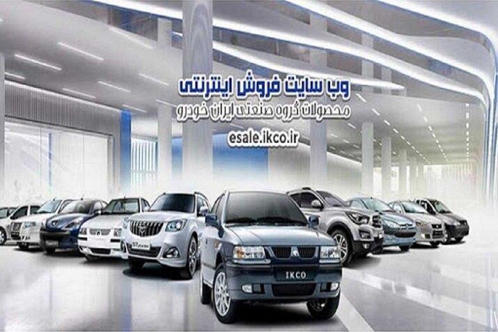 عرضه ۳ محصول در هفدهمین مرحله فروش فوقالعاده ایران خودرو