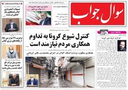 صفحه اول روزنامه های گیلان ۹ آذر ۹۹