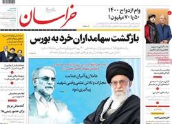 أهم عناوين الصحف الإيرانية الصادرة اليوم