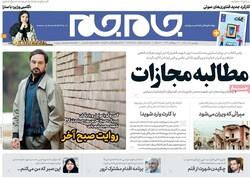 روزنامه های صبح یکشنبه ۹ آذر ۹۹