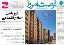 روزنامه های اقتصادی یکشنبه ۹ آذر ۹۹