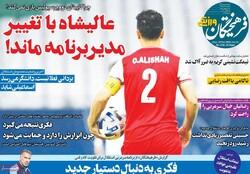 روزنامه های ورزشی یکشنبه ۹ آذر ۹۹