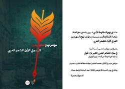 """أمسية دمشقیة في بیت الشاعر """" نزار القباني"""" تجمع شعراء المقاومة"""