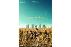 فضای شهر رومانی را در «سینماحقیقت» ببینید