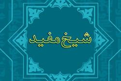 زندگی و زمانه شیخ مفید/در برابر دشمنی ها نیز رفتاری کریمانه داشت