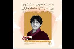 مدیر هنری جشنواره تئاتر دانشگاهی ایران منصوب شد