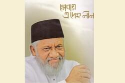 معرفی کتاب «این بدن وقف خدمت است» در نشر بنگال