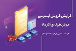 افزایش فروش اینترنتی در قرنطینه آذرماه سال ۹۹