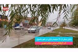 بارش شدید باران سبب آب گرفتگی برخی معابر شهر یاسوج شد