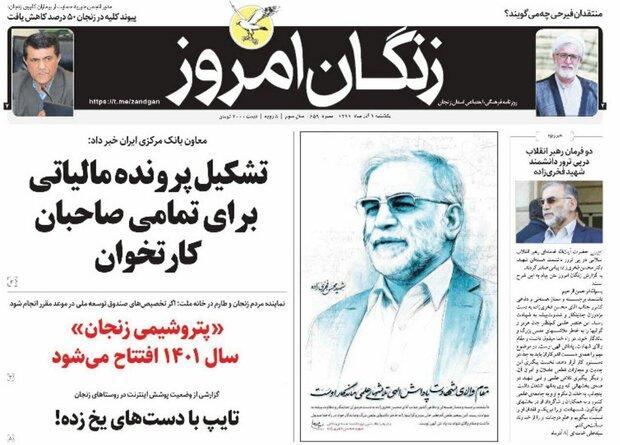 أهم مقالات الصحف الايرانية اليوم الأحد