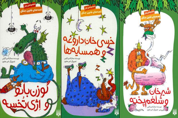 سهجلد جدید از مجموعه طنز «قصههای قانون جنگل» چاپ شد