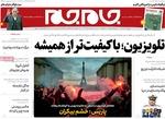 روزنامه های صبح دوشنبه ۱۰ آذر ۹۹
