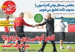 روزنامه های ورزشی دوشنبه ۱۰ آذر ۹۹
