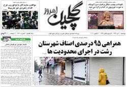 صفحه اول روزنامه های گیلان ۱۰ آذر ۹۹