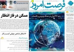روزنامه های اقتصادی دوشنبه ۱۰ آذر ۹۹