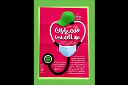 همیاران سلامت یاریگران فرهنگی کادر درمان کشور میشوند