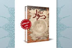 رمزگشایی از قتلهایی که سال ۱۳۵۸ در تهران رخ داد