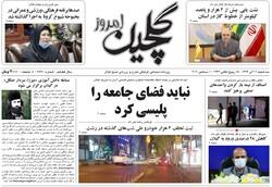 صفحه اول روزنامه های گیلان ۱۱ آذر ۹۹