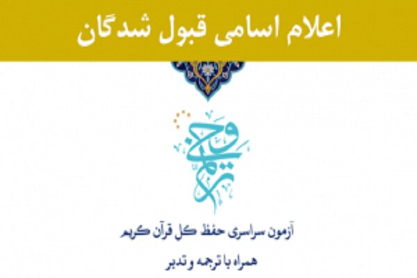 اسامی قبول شدگان آزمون سراسری حفظ کل قرآن «ترنم وحی» اعلام شد