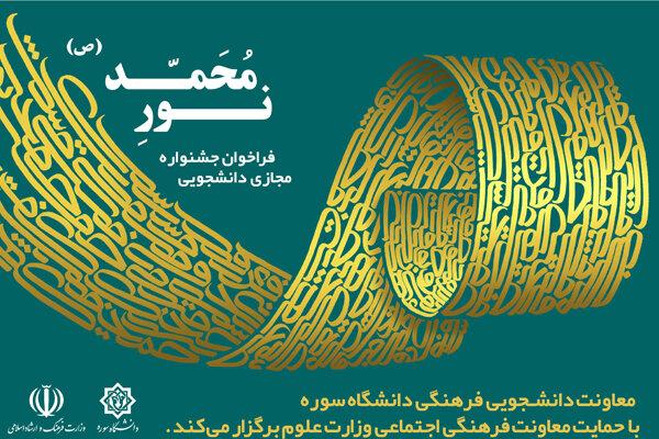 جشنواره مجازی نور محمد (ص) برگزار میشود