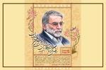 سينمائيون ايرانيون يستنكرون اغتيال العالم فخري زاده