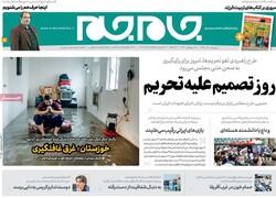روزنامه های صبح سهشنبه ۱۱ آذر ۹۹