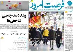 روزنامه های اقتصادی سهشنبه ۱۱ آذر ۹۹
