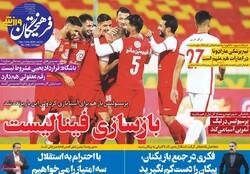 روزنامه های ورزشی سهشنبه ۱۱ آذر ۹