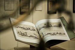 همکاری برای برگزاری نمایشگاه مجازی هنر قرآنی در خارج از کشور