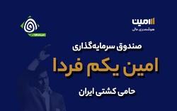 تامین سرمایه امین حامی کُشتی ایران