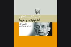 ترجمه «درسگفتارهای ایدئولوژی و اتوپیا»ی پل ریکور چاپ شد