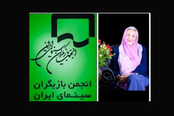 انتشار پیام تبریک انجمن بازیگران برای ژاله علو