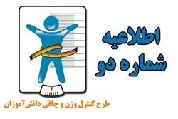 اجرای طرح ملی آموزش ضمن خدمت کنترل وزن و چاقی دانش آموزان