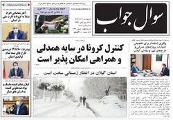 صفحه اول روزنامه های گیلان ۱۲ آذر ۹۹