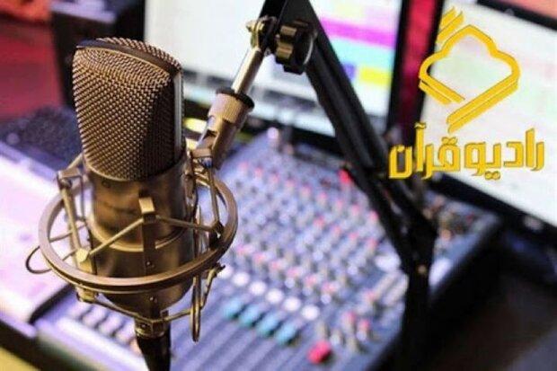 آمادگی رادیو قرآن برای پوشش چهل و سومین دوره مسابقات قرآن کریم