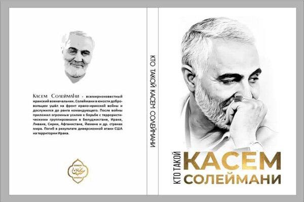 شاخصهای مکتب شهید سلیمانی به روسی ترجمه شد