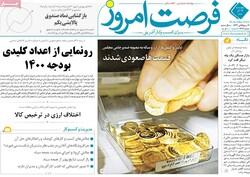 روزنامه های اقتصادی چهارشنبه ۱۲ آذر ۹۹
