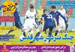 روزنامه های ورزشی چهارشنبه ۱۲ آذر ۹۹