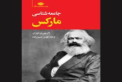 ترجمه «جامعهشناسی مارکس» چاپ شد