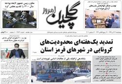 صفحه اول روزنامه های گیلان ۱۳ آذر ۹۹
