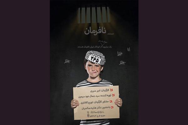 «نافرمان» عرضه اینترنتی شد/ روایتی از رفتار والدین با کودکان