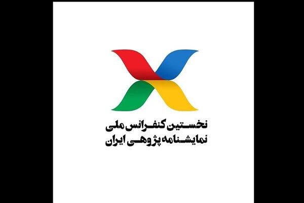زمانبندی جدید کنفرانس ملی نمایشنامهپژوهی ایران اعلام شد