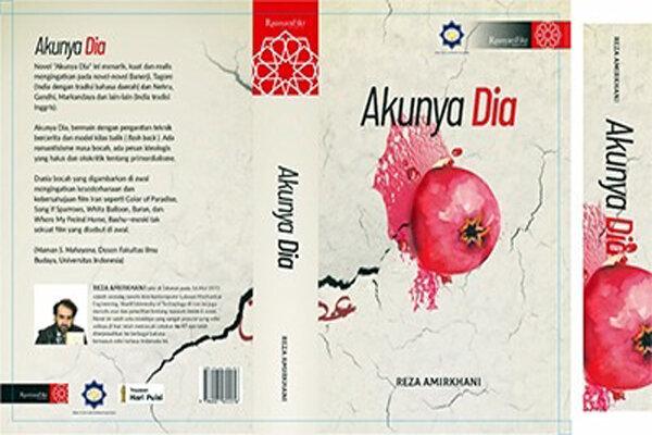 «منِ او»ی امیرخانی به زبان اندونزیایی ترجمه شد