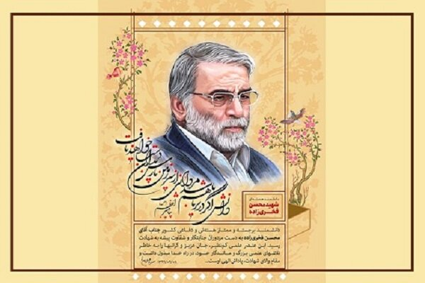 Mehr News Agency - Iranian filmmakers, cinema artists slam Fakhrizadeh assassin.