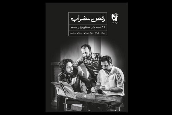3618146 - انتشار یک کتاب موسیقایی به قلم سه نوازنده سنتور