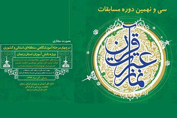 برگزاری مسابقات قرآن، عترت و نماز در مدارس در هفته پایانی آذر
