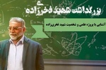 ویژهبرنامه «بزرگداشت شهید فخریزاده» برگزار میشود