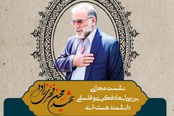 نشست مجازی بررسی ابعاد فکری و فلسفی شهید فخریزاده برگزار میشود