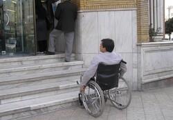 مناسبسازی فضاهای کالبدی آموزش عالی ویژه معلولین