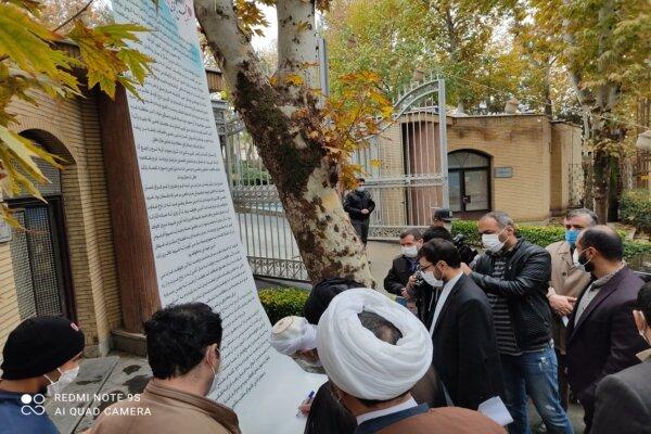 برگزاری تجمع اعتراضی محکومیت ترور شهید فخری زاده در کردستان